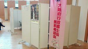 茨木市イオン:行政書士無料相談会へ参加