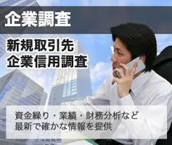 企業調査の依頼  ☆大阪で企業調査はたみ探偵☆