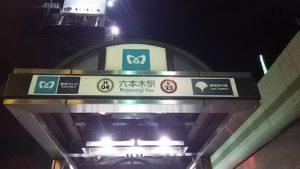 大阪から東京に会いに行く ☆はたみ探偵☆