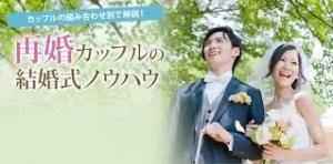 再婚する人、しない人  ◆大阪の調査ならはたみ探偵◆