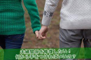 夫婦修復カウンセラーのご紹介 ☆大阪探偵ならはたみ探偵☆