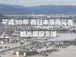 東広島での調査、災害の影響