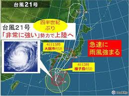 台風21号大阪直撃