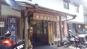 和歌山高野山、龍神温泉へプライベートで。