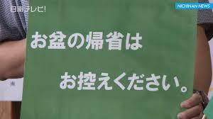 コロナで帰省自粛、大阪近郊は大人気